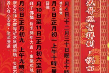 新春祈福 – 2019年二月