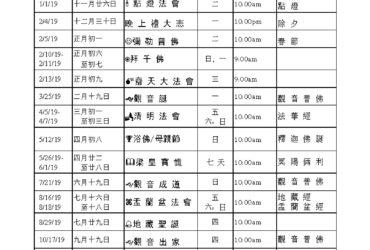 Activity Schedule – 2019