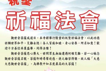 Bodhisattva Avalokitesvara's Achievement Day (觀 音 成 道 Goddess of Compassion, Kuan Yin), July 21st