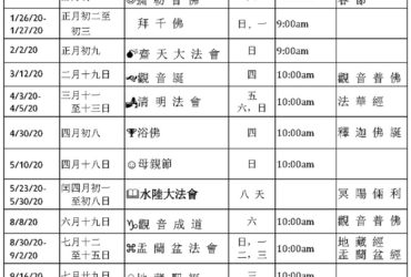 Activity Schedule – 2020