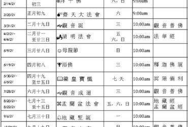 Activity Schedule – 2021